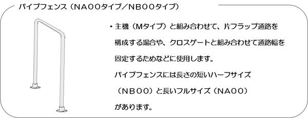 バイブフェンス(NA00タイプ/NB00タイプ)