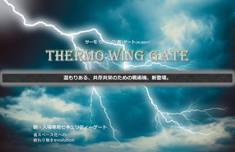 サーモ ウイング(翼)ゲート
