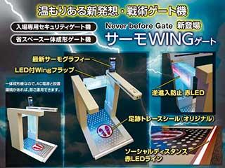 サーモ ウイング(翼)ゲート(W-800TW)